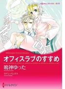 ボスヒーローセット vol.4(ハーレクインコミックス)