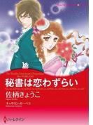 ボスヒーローセット vol.5(ハーレクインコミックス)