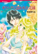 漫画家 宇井野りお セット(ハーレクインコミックス)