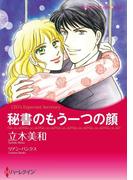 漫画家 立木美和 セット(ハーレクインコミックス)