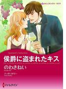 漫画家 のわきねい セット(ハーレクインコミックス)