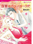 漫画家 藤丸浩子 セット(ハーレクインコミックス)
