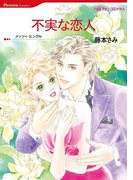 漫画家 藤本さみ セット(ハーレクインコミックス)