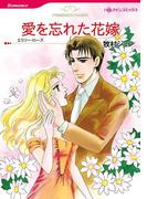 漫画家 牧村ジュン セット(ハーレクインコミックス)