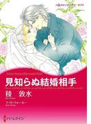 漫画家 稜 敦水 セット(ハーレクインコミックス)