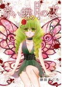赤い蝶月の夜(6)(フレイヤコミックス)