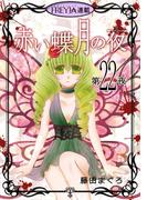 赤い蝶月の夜『フレイヤ連載』 22話(フレイヤコミックス)