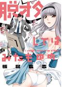 脱オタしてはみたものの 1巻(芳文社コミックス)