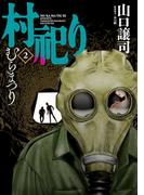 村祀り 2巻(芳文社コミックス)