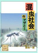 混虫社会(ガローファノ文庫)