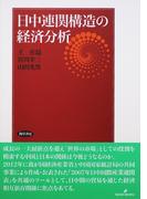 日中連関構造の経済分析