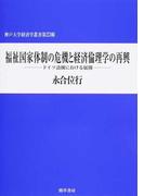 福祉国家体制の危機と経済倫理学の再興 ドイツ語圏における展開 (神戸大学経済学叢書)