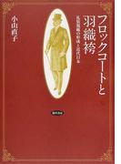 フロックコートと羽織袴 礼装規範の形成と近代日本
