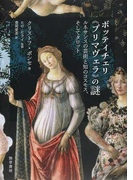 ボッティチェリ《プリマヴェラ》の謎 ルネサンスの芸術と知のコスモス、そしてタロット