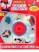 日本昔ばなし 1[DVD] ももたろう,うらしまたろう