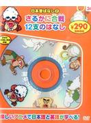日本昔ばなし 2[DVD] さるかに合戦,12支のはなし