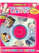 日本昔ばなし 3[DVD] おむすびころりん,したきりすずめ