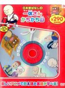 日本昔ばなし 4[DVD] 一休さん,かちかち山