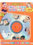 日本昔ばなし 5[DVD] こぶとりじいさん,はなさかじいさん