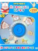 世界名作童話 3[DVD] 三びきのこぶた,ピノキオ