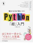 確かな力が身につくPython「超」入門 (Informatics & IDEA)