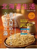 北海道生活 2015年12-1月号