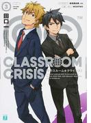 Classroom☆Crisis 3 (MF文庫J)(MF文庫J)