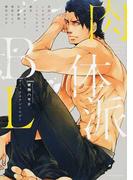 肉体派BL (fleur comics フルールコミックスアンソロジー)(フルールコミックス)