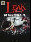 LEAK (角川ホラー文庫 猟奇犯罪捜査班・藤堂比奈子)