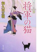 将軍の猫 書き下ろし長篇時代小説 (角川文庫)(角川文庫)