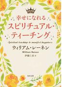 幸せになれるスピリチュアル・ティーチング (角川文庫)(角川文庫)