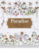 Paradise 花と生き物いっぱいのぬりえブック (シュシュアリスブックス)(シュシュアリスブックス)