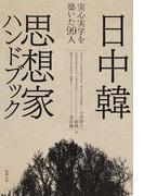 日中韓思想家ハンドブック 実心実学を築いた99人