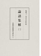 論語集解 影印 2 (古典研究會叢書 漢籍之部)
