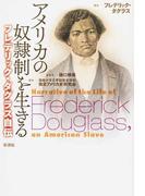 アメリカの奴隷制を生きる フレデリック・ダグラス自伝