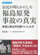 市民が明らかにした福島原発事故の真実 東電と国は何を隠ぺいしたか (彩流社ブックレット)