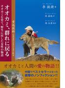 オオカミ、群れに戻る オオカミを育て、野生に戻した女性の物語