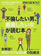 不倫したい男、離婚したい女が読む本 30分で解決!弁護士が教えるハッピーな「別れ方」 (PRESIDENT MOOK)(プレジデントムック)