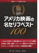 アメリカ映画の名セリフベスト100 映画スターが英語の先生