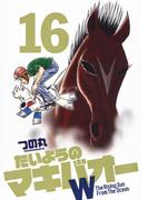 たいようのマキバオーW 16 (週刊プレイボーイ・コミックス)