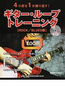 ギター・ループ・トレーニング 4小節を1分繰り返す! ROCK/BLUES編