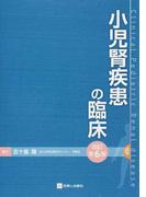小児腎疾患の臨床 改訂第6版
