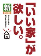 新「いい家」が欲しい。 知られては困る家づくりの真実とは 改訂版2