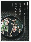 美しき日本の花のおもてなし (花生活、はじめます)