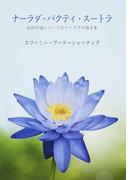 ナーラダ・バクティ・スートラ 信仰の道についてのナーラダの格言集
