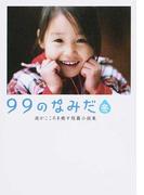 99のなみだ・冬 (リンダパブリッシャーズの本 涙がこころを癒す短篇小説集)