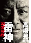 雷神〜Rising 高崎晃自伝 (ギター・マガジン)