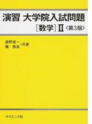 演習大学院入試問題〈数学〉 第3版 2
