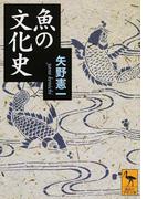 魚の文化史 (講談社学術文庫)(講談社学術文庫)