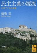 民主主義の源流 古代アテネの実験 (講談社学術文庫)(講談社学術文庫)